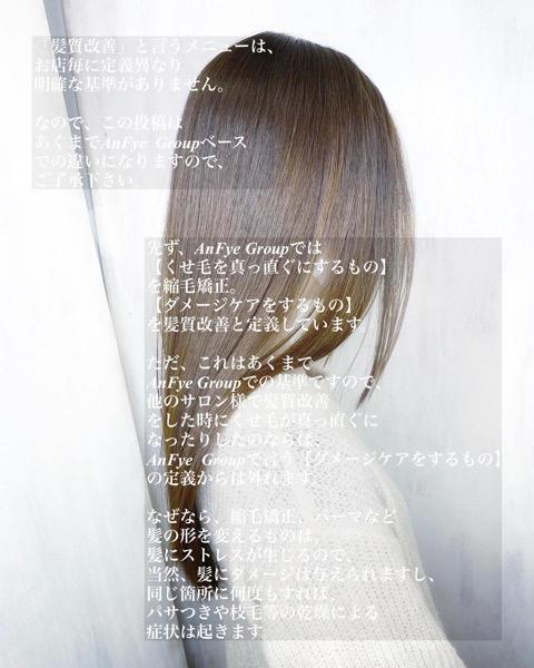【髪質改善と縮毛矯正の違いは?】