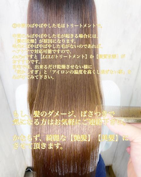 【表面のぱやぱやした毛はどうしたら無くなる?】