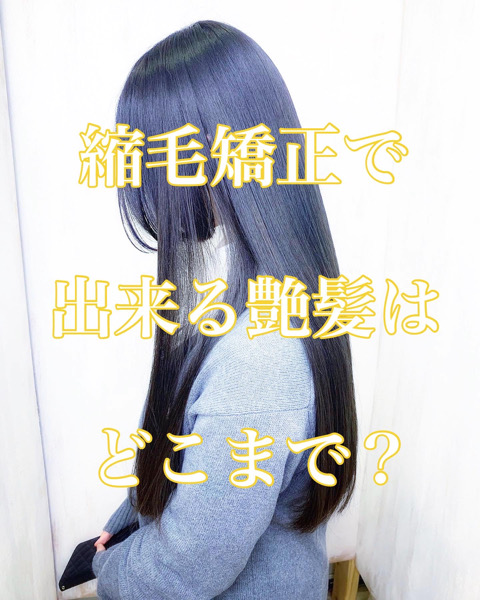 【縮毛矯正で艶髪に出来るのはどこまで?】