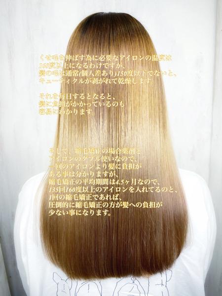 【毎日のアイロンと定期的な縮毛矯正どっちが傷む?】